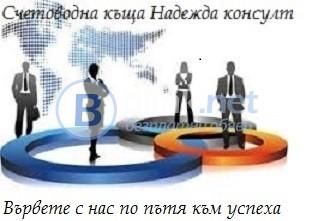 Счетоводни услуги - качество и коректност
