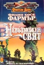 Гората на демона  книга – игра , Колин Уолъмбъри