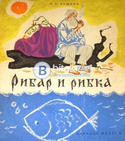 Рибар и рибка  А.С.Пушкин
