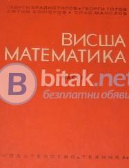 Висша Математика Ч.1. / Г.Брадистилов  и колектив