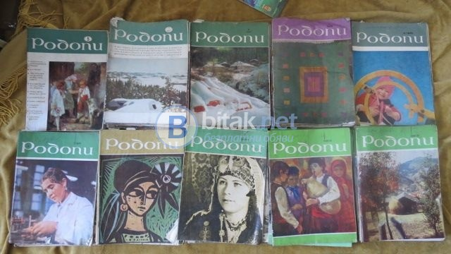 Списание Родопи , Светилник