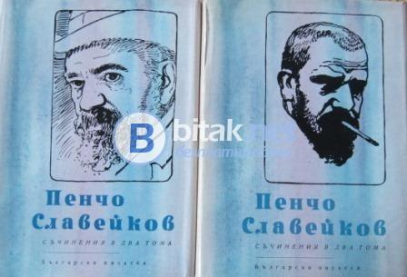 Вечната българска световна класика