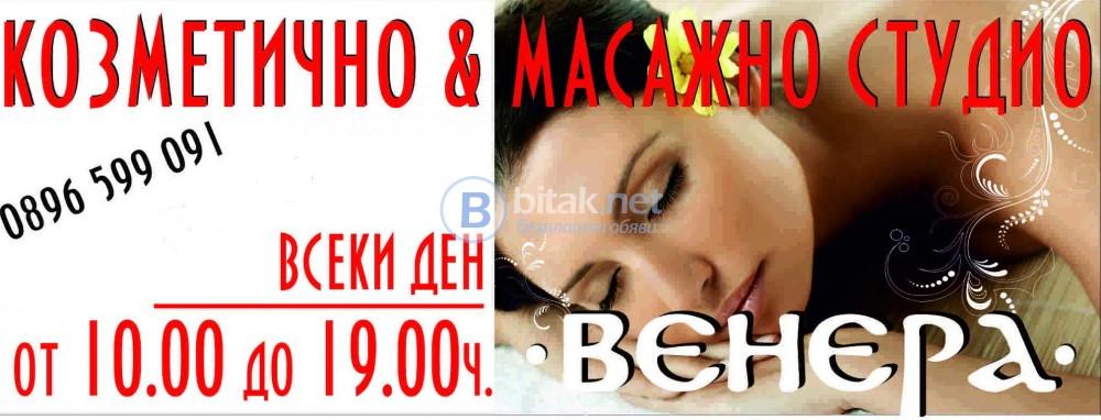 Масажисти-Рехабилитатори -Добрич