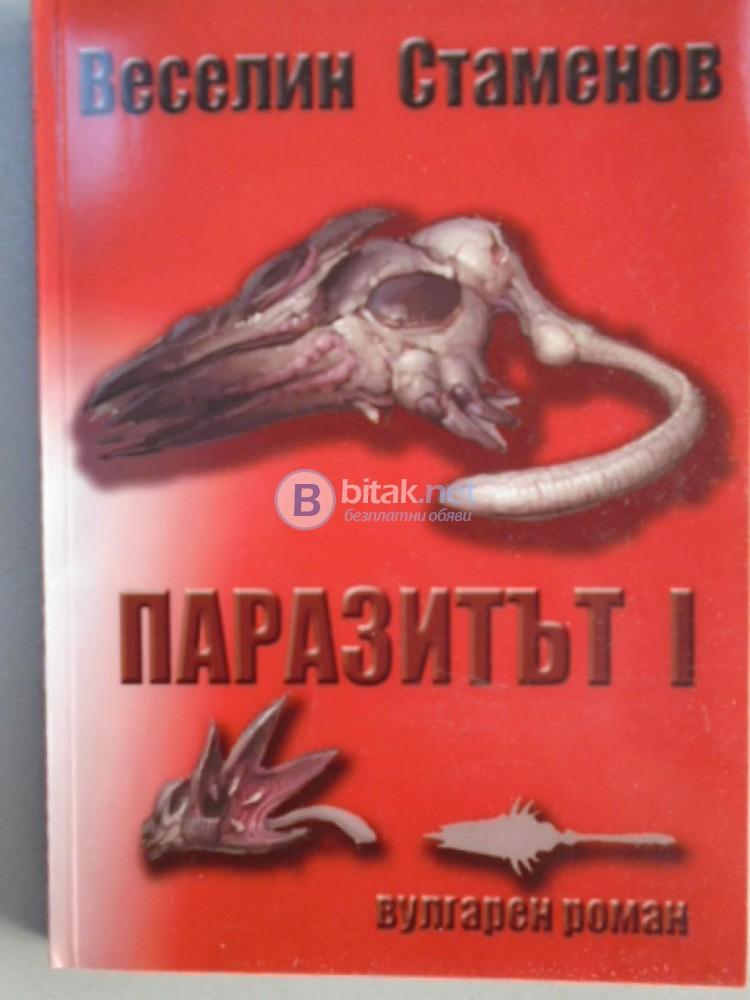 Бестселъра на Веселин Стаменов на сензационната цена от 5 лева.