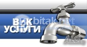 Отпушва и почисва мивки сифони канали на тоалетни - 0899527921