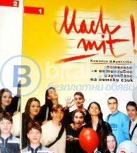 Mach mit ! Част 1 - 2 Помагало за интензивно изучаване на немски език. Камелия Джурелова