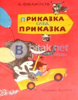 Приказка след приказка , Б.Филипов ,худ. Ю.Богородски