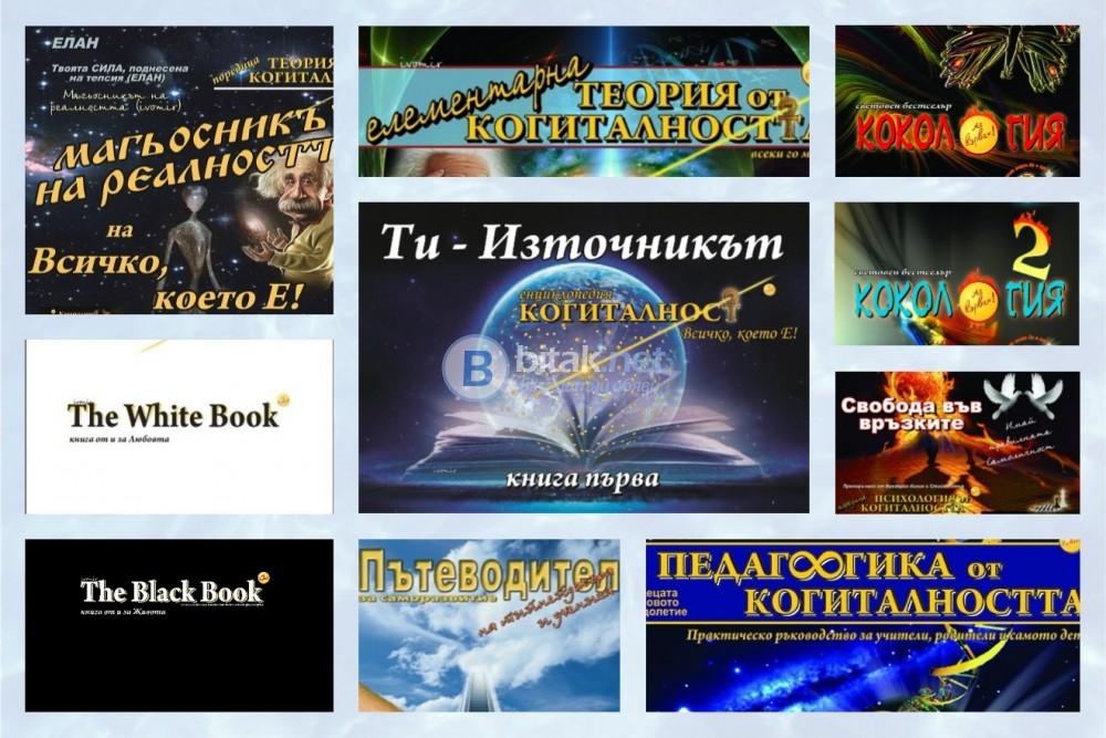 10 Впечатляващи Електронни Книги!