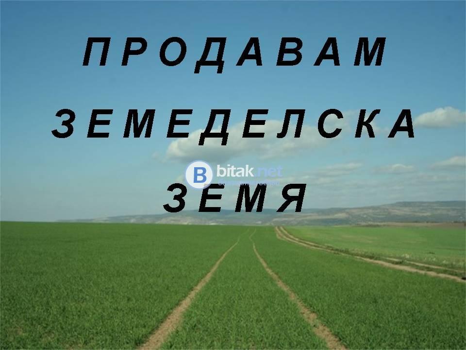 Продавам земя в с. Войнягово