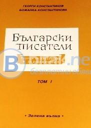 Морфологията на българския език в 187 типови таблици , Боримир Кръстев