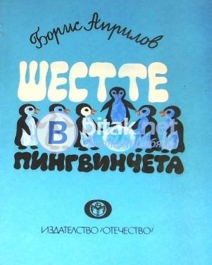 Приключенията на Чипоноско, изд.1977 г. Йордан Милтенов