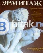 Икебана , Рима Мирска , лукс.двуезично издание