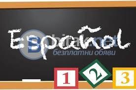 Предстоящ курс по ИСПАНСКИ език с ВАУЧЕРИ