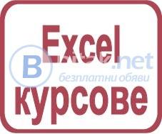 Компютърна грамотност в София: Excel за начинаещи. Курсове Славкова