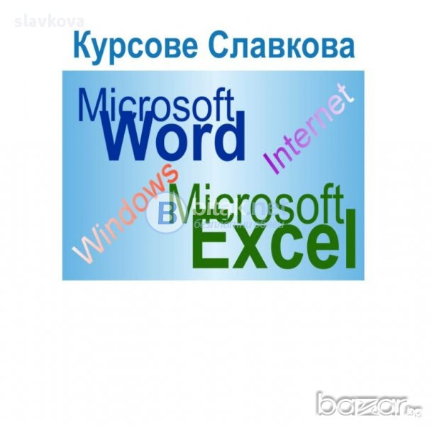 Компютърна грамотност: Windows, Word, Excel, Internet. Ускорен курс. Начало - в кратки срокове