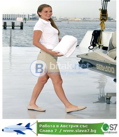 Работа в Австрия/ Позиция: Жена за почистване на яхта