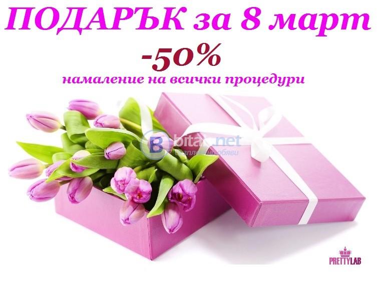 Подарък за 8 март - 50% намаление на всички наши процедури!
