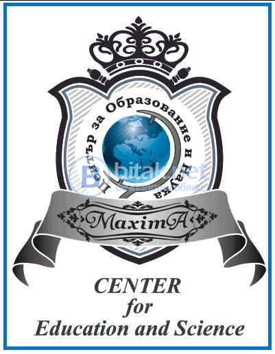 Турски, Гръцки и Руски език в Център МАКСИМА