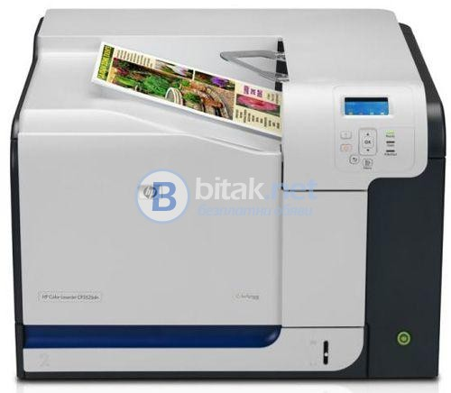 HP COLOR LASER JET CP 3525 DN Цена: 300.00 лв