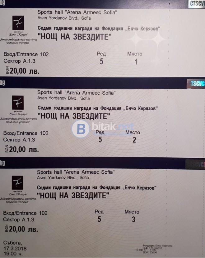 """Билети за спектакъла """"Нощ на звездите"""""""