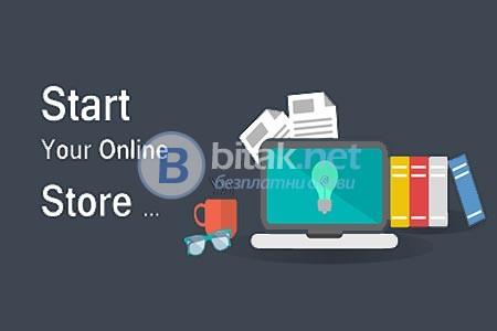 Курс Създаване и изграждане на електронен магазин