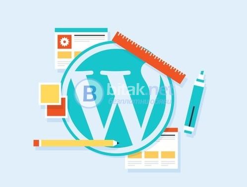 Курс WEB ДИЗАЙН WordРress за начинаещи