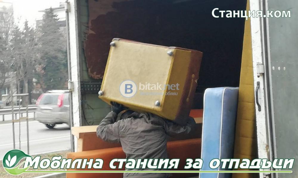 Тежки мебели и друго за сметището - Мобилна Станция