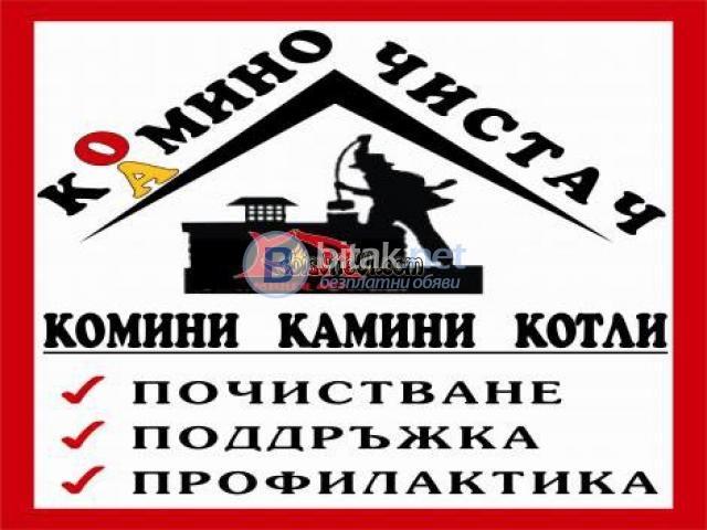 Коминочистач почиства Варна Шумен Добрич Разград 0899527921
