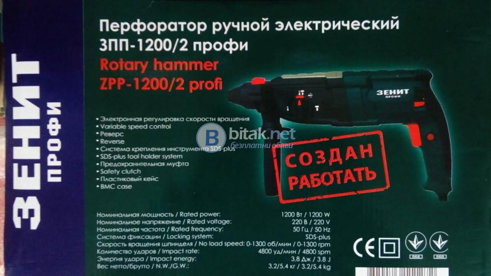 Перфоратор Зенит 1250 В 3 степени НОВ !