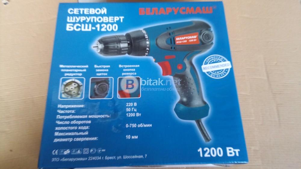 Електрически винтоверт Беларусмаш НОВ ! 1200 Вата