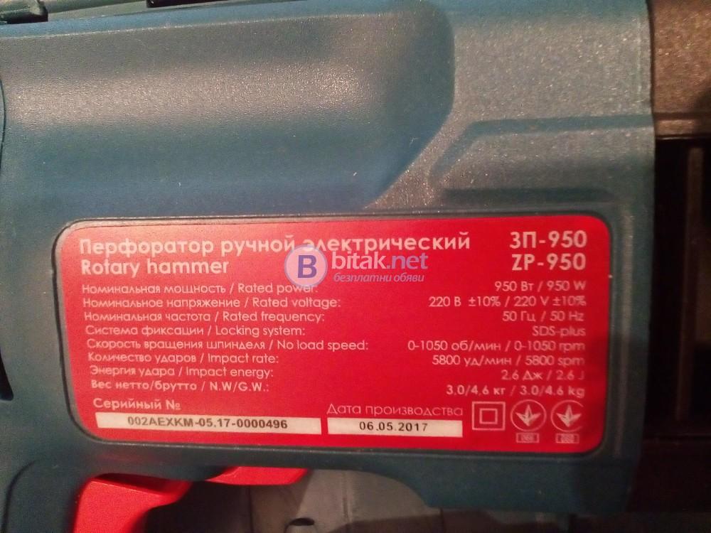 Перфоратор НОВ ! РУСКИ 950 ВТ