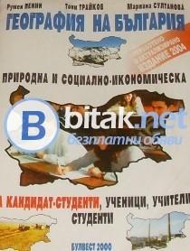Bulgarian Cuisine  Кирил Богданов