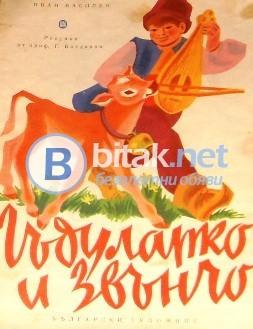Братчето еленче , Приказки от цял свят , изд. 1962 г.