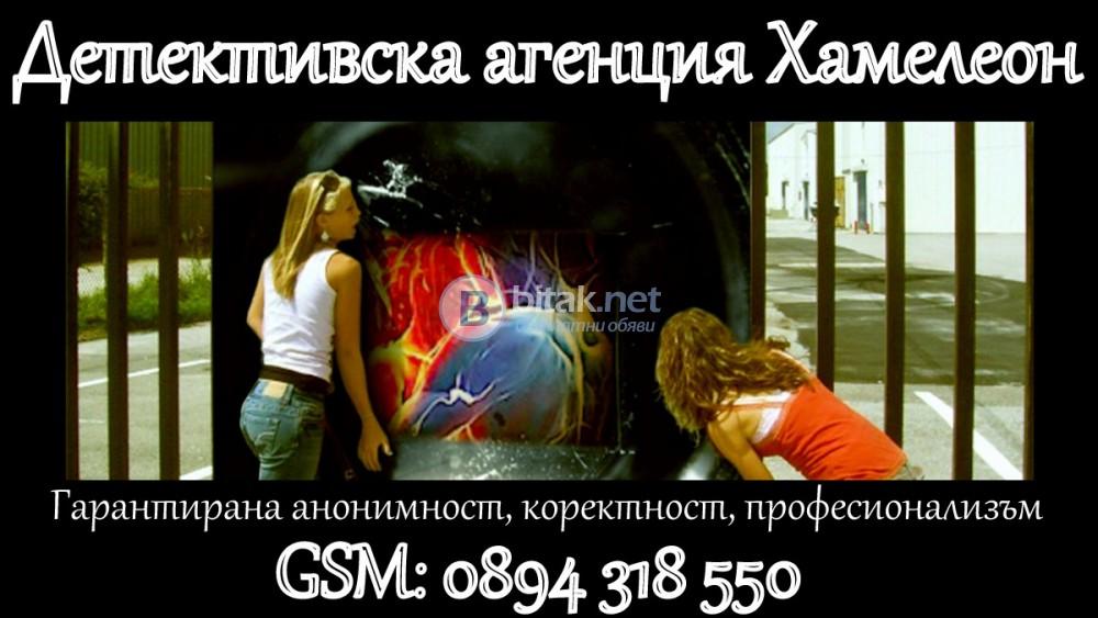 Детективска агенция Хамелеон - 0894318550