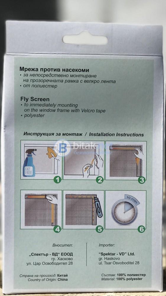 Мрежа против насекоми (мухи и комари) - комарник за прозорец 150/130