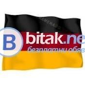 Германия - Фабрики С предварителен Договор