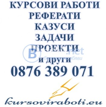 Право и Педагогика   - Курсови работи, реферати и други !