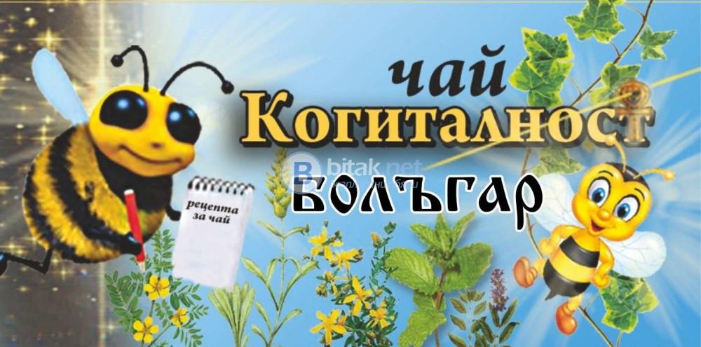Натурален Билков Чай - 1 лев!