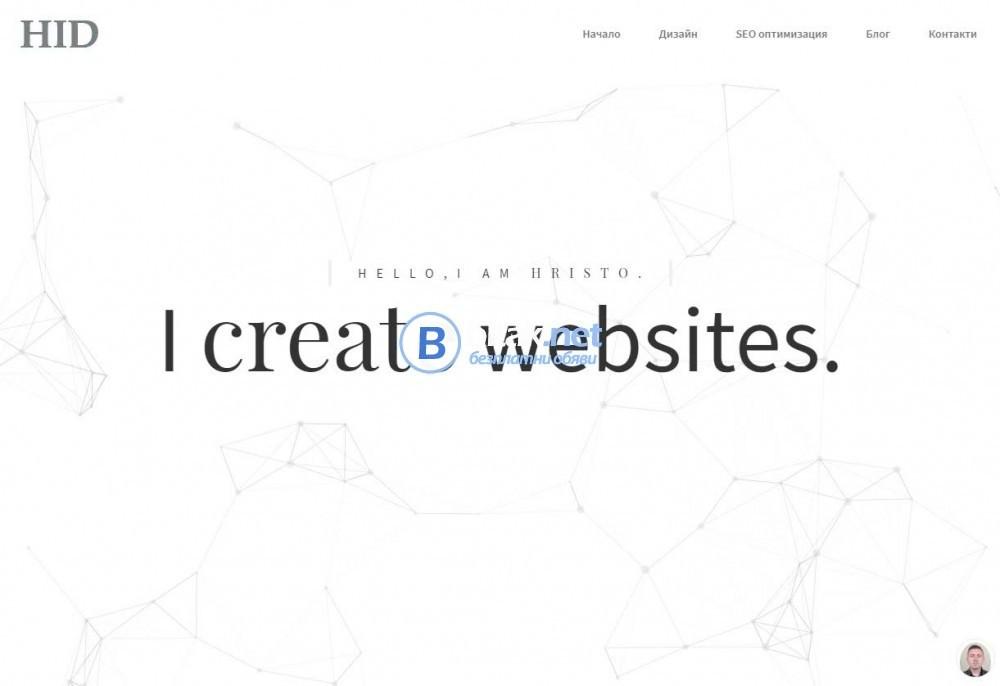 Изработване на сайт и оптимизация за търсачки