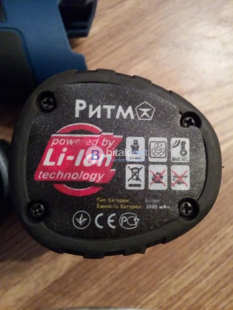 Реноватор Вибрационна Машина Ритм на Батерии Ново