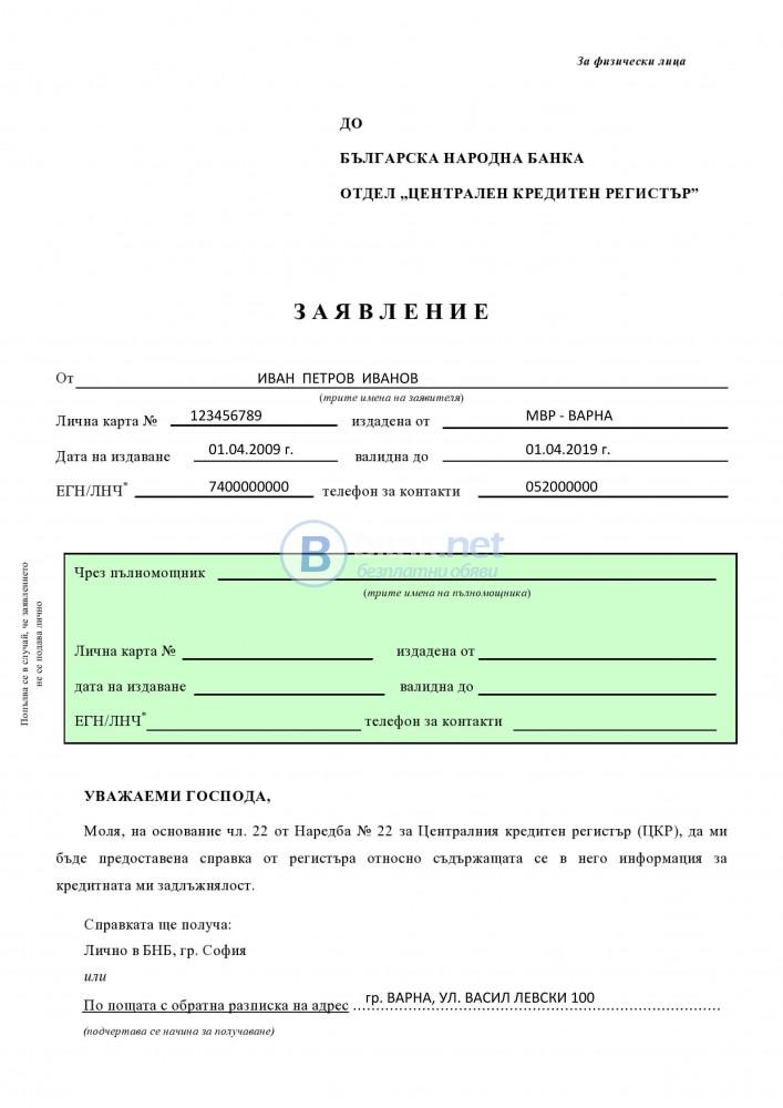 Процедура по възстановяване на влошена кредитна история - ЦКР