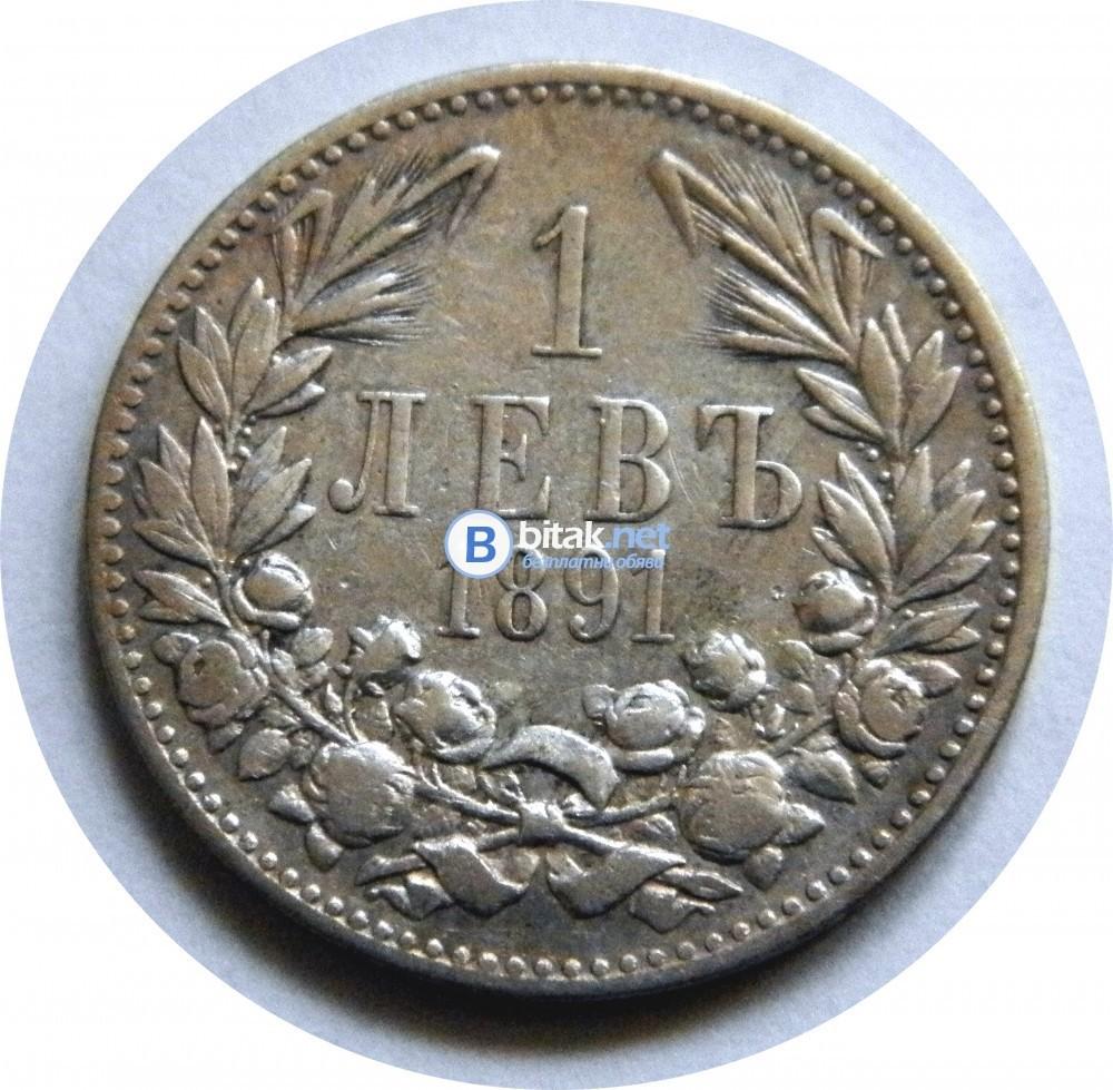 Продавам монета 1лв.1891г.