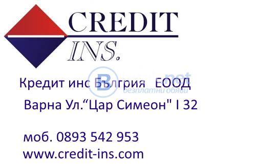 Банкови кредити за работещи и пенсионери Варна