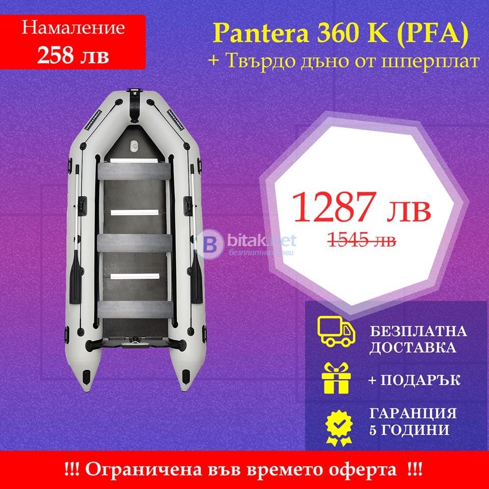 Pantera 360 K (PFA) + Твърдо дъно от шперплат