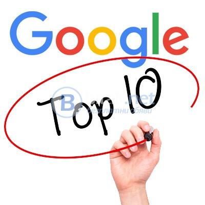 SEO (оптимизация за Google)