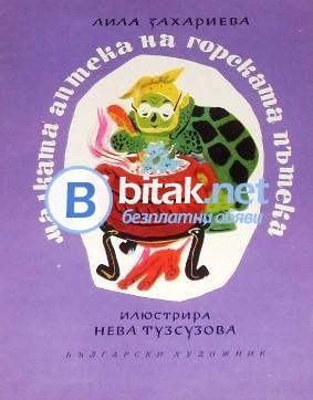 Гъбарко ,  Батко Златко , изд. Български художник , 1963 г.