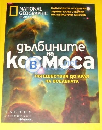 Дълбините на  Космоса Пътешествие до края на Вселената National Geographic