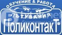 ОФИС КОНСУЛТАНТ