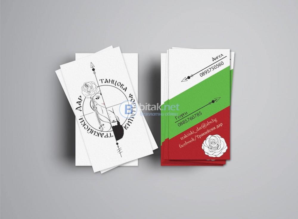 Изработка на лого и дизайн  на визитки