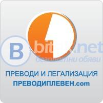 Лицензирани преводи и легализация – гръцки, турски, румънски език